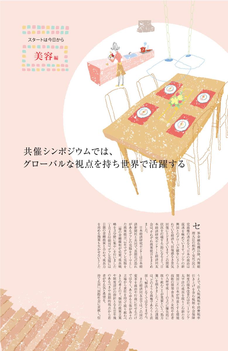 朝日新聞別刷り広告イメージ扉(コピーはダミーに差替え済み)