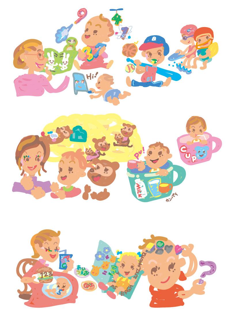主婦の友社Baby-mo付録小冊子 知育